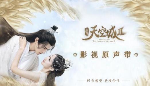 《九州·天空城II》影视原声带 甜宠宿命情缘
