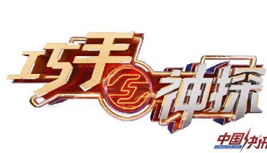 湖南卫视二季度再创新 《巧手神探》接档《声临