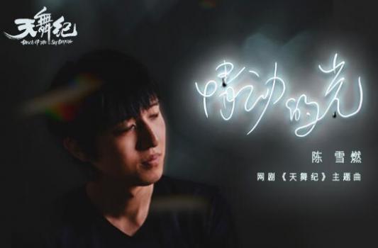 《天舞纪》热播 陈雪燃演唱主题曲《情动的光》