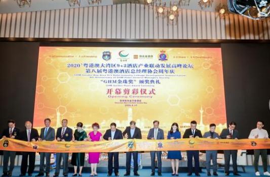 2020粤港澳大湾区酒店产业联动发展高峰论坛成功