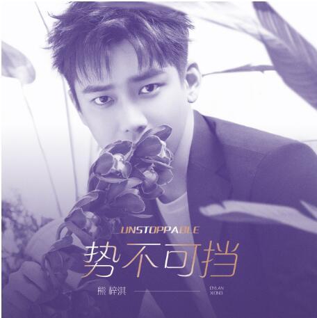 熊梓淇全新单曲合作陈梓童《势不可挡》上线