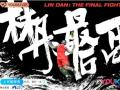 优酷《林丹!最后一战》定档7月22日 重燃超级丹时代