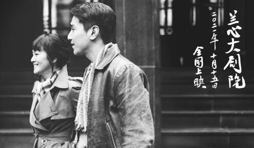 《兰心大剧院》曝娄烨导演特辑 巩俐素颜出镜还